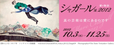 Chagall_banner01_2