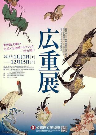 Hiroshige2013